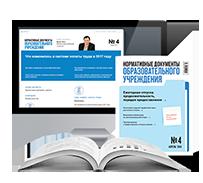Журнал «Нормативные документы образовательного учреждения»