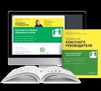 Журнал «Справочник классного руководителя»