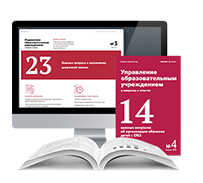 Журнал «Управление образовательным учреждением в вопросах и ответах»