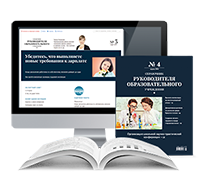 Журнал «Справочник руководителя образовательного учреждения»