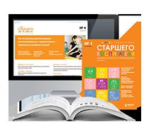 Справочник старшего воспитателя дошкольного учреждения