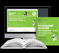 Журнал «Управление начальной школой»