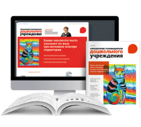 Журнал «Справочник руководителя дошкольного учреждения»