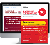 Журнал «Казённые учреждения: учет, отчетность, налогообложение»
