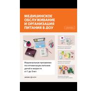 Журнал «Медицинское обслуживание и организация питания в ДОУ»