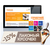 Журнал «Справочник педагога-психолога. Детский сад»