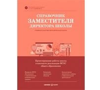 Журнал «Справочник заместителя директора школы»