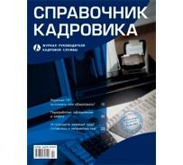 Справочник Кадровика