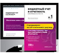 Журнал «Бюджетный учёт и отчётность в вопросах и ответах»