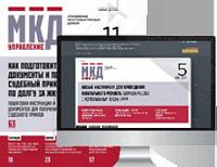 Журнал «Управление многоквартирным домом»