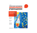 Печатный журнал Справочник руководителя дошкольного учреждения