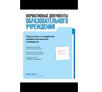 Печатный журнал Нормативные документы образовательного учреждения