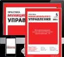 Комплект Практика муниципального управления