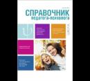 Печатный журнал Справочник педагога-психолога. Школа