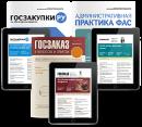 Комплект Госзакупки.ру, Госзаказ в вопросах и ответах, Административная практика ФАС