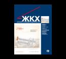Печатный журнал ЖКХ: журнал руководителя и главного бухгалтера
