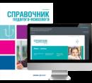 Комплект Справочник педагога-психолога. Школа
