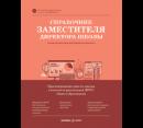 Печатный журнал Справочник заместителя директора школы