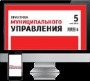 Электронный журнал Практика муниципального управления