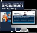 Комплект Справочник руководителя образовательного учреждения
