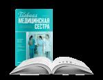 Печатный журнал Главная медицинская сестра