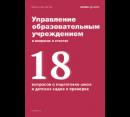 Печатный журнал Управление образовательным учреждением в вопросах и ответах
