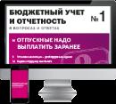 Электронный журнал Бюджетный учет и отчетность в вопросах и ответах