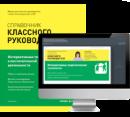 Комплект Справочник классного руководителя