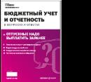 Печатный журнал Бюджетный учет и отчетность в вопросах и ответах