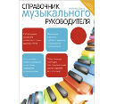 Печатный журнал Справочник музыкального руководителя