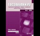 Печатный журнал Госзакупки.ру