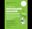 Печатный журнал Управление начальной школой