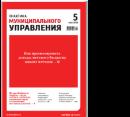 Печатный журнал Практика муниципального управления
