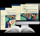 Комплект Справочник руководителя учреждения культуры