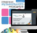 Комплект Справочник музыкального руководителя