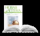 Печатный журнал Новая аптека