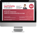 Электронный журнал Зарплата в учреждении