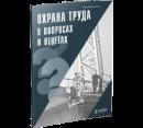 Печатный журнал Охрана труда в вопросах и ответах