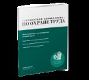 Печатный журнал Справочник специалиста по охране труда