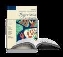 Печатный журнал Справочник руководителя учреждения культуры