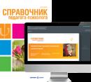 Комплект Справочник педагога-психолога. Детский сад