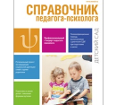 Печатный журнал Справочник педагога-психолога. Детский сад