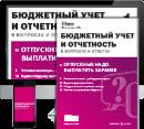 Комплект Бюджетный учет и отчетность в вопросах и ответах