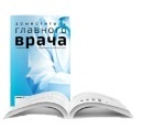 Печатный журнал Заместитель главного врача: лечебная работа и медицинская экспертиза