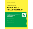Печатный журнал Справочник классного руководителя