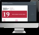 Электронный журнал Управление образовательным учреждением в вопросах и ответах