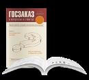 Печатный журнал Госзаказ в вопросах и ответах