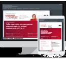 Электронный журнал Казенные учреждения: учет, отчетность, налогообложение