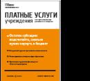 Печатный журнал Платные услуги учреждения