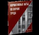 Печатный журнал Нормативные акты по охране труда